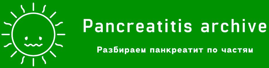 Как жить с панкреатитом